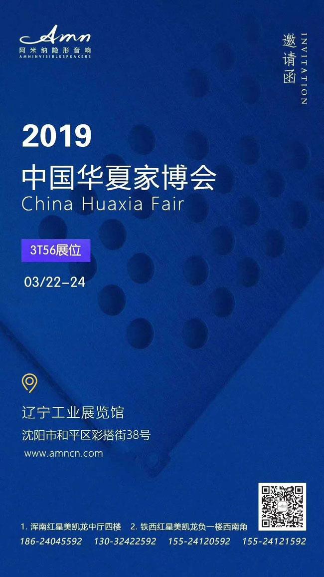 展会预告 3.22,阿万博娱乐平台app诚邀您莅临中国华夏家博会!