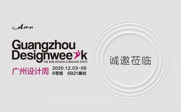 展会预告丨阿米纳联手光峰激光电视共同出席2020广州设计周!